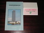 謎樣國度:北韓(朝鮮DPRK):羊角島國際飯店導覽.jpg