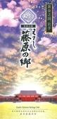 遠走高飛:藤原之鄉歷史公園.jpg