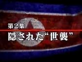 謎樣國度:北韓(朝鮮DPRK):2006 NHK 北朝鮮紀實Ⅱ被虛掩的世襲.jpg