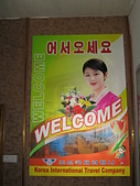 謎樣國度:北韓(朝鮮DPRK):朝鮮國際旅行社.jpg