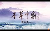 蒙古元朝:本草中國(第二季).jpg