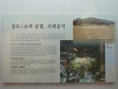 遠走高飛:江都的宮殿高麗宮址.JPG