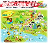 遠走高飛:湘南單軌電車路線圖.jpg