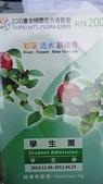 11.21 2010台北國際花博:1563737645.jpg