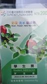 11.21 2010台北國際花博:1563737646.jpg
