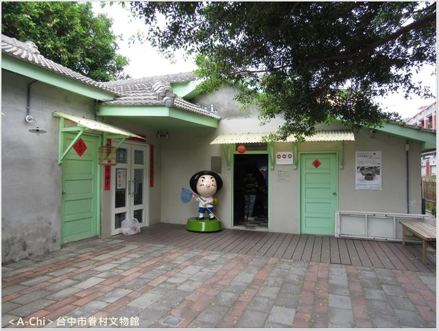 台中眷村文物館 - 【台中。北屯】台中眷村文物館