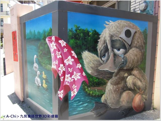 彩24.JPG - 【台中。石岡】九房童話世界3D彩繪
