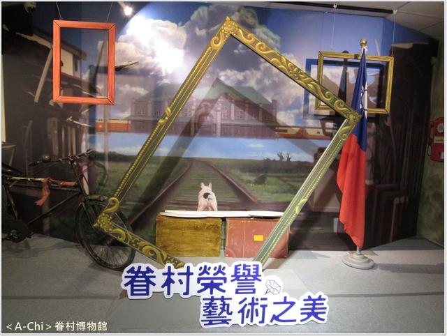 眷室7.JPG - 【新竹。】眷村博物館
