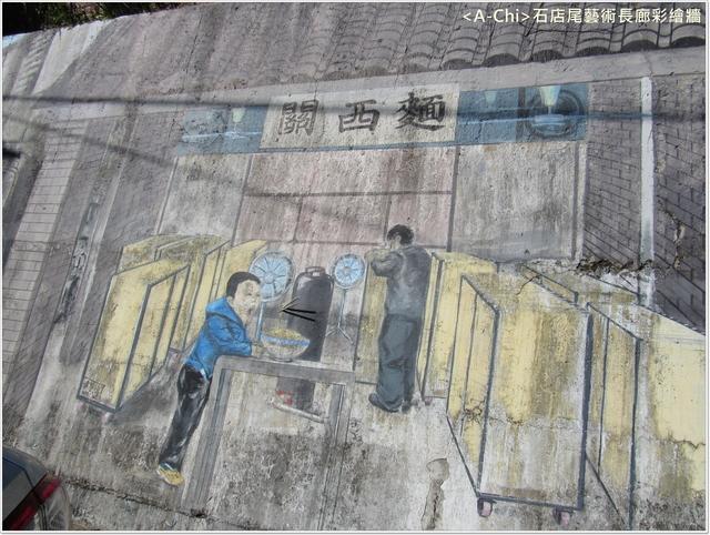 彩2.JPG - 【新竹。關西】石店尾藝術長廊彩繪牆,石店尾老街