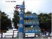 【台中。龍井】異國風情的麗水驛站(麗水漁港):指標
