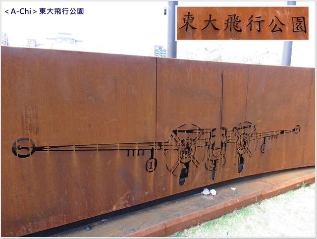 黑9.JPG - 【新竹。】黑蝙蝠中隊文物館,東大飛行公園