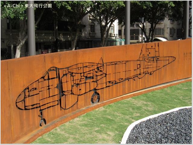 黑10.JPG - 【新竹。】黑蝙蝠中隊文物館,東大飛行公園