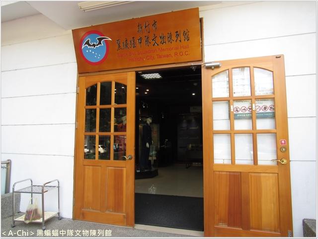 黑2.JPG - 【新竹。】黑蝙蝠中隊文物館,東大飛行公園