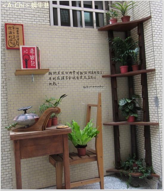 蝸6.JPG - 【台南。中西】蝸牛巷,藍晒圖文創園區
