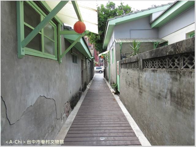 小巷子 - 【台中。北屯】台中眷村文物館