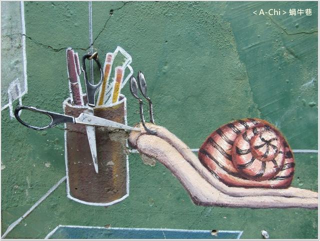 蝸牛巷 - 【台南。中西】蝸牛巷,藍晒圖文創園區