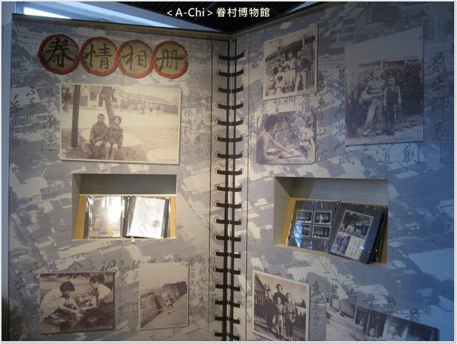 眷室4.JPG - 【新竹。】眷村博物館