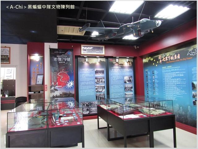 黑4.JPG - 【新竹。】黑蝙蝠中隊文物館,東大飛行公園