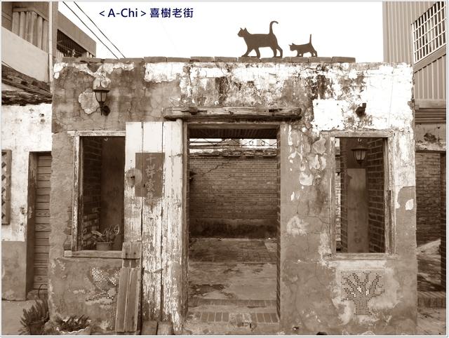 喜樹老街 - 【台南。南區】喜樹老街