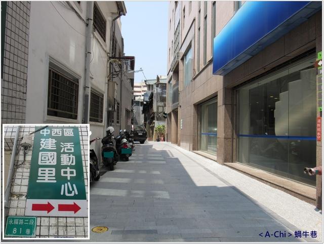 蝸2.JPG - 【台南。中西】蝸牛巷,藍晒圖文創園區
