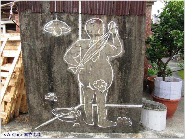 喜3.JPG - 【台南。南區】喜樹老街