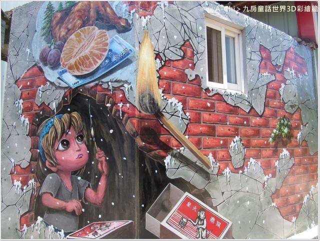 彩15.JPG - 【台中。石岡】九房童話世界3D彩繪