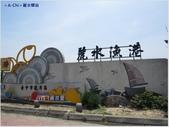 【台中。龍井】異國風情的麗水驛站(麗水漁港):麗水漁港