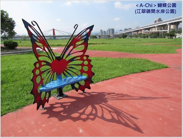 蝴蝶座椅 - 【新北市】板橋 蝴蝶公園(江翠礫間水岸公園)