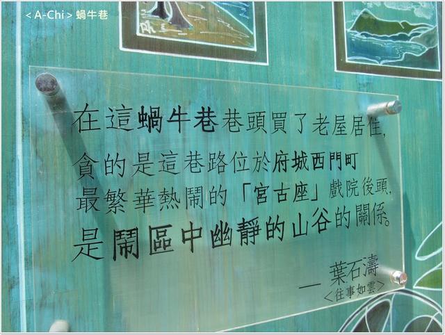 葉老的文字 - 【台南。中西】蝸牛巷,藍晒圖文創園區