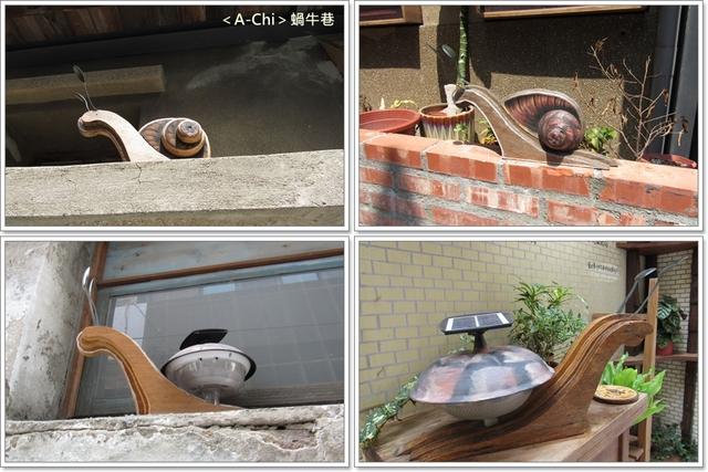 蝸3.jpg - 【台南。中西】蝸牛巷,藍晒圖文創園區