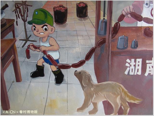 眷9.JPG - 【新竹。】眷村博物館