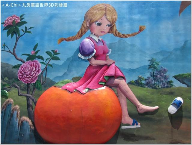 彩27.JPG - 【台中。石岡】九房童話世界3D彩繪