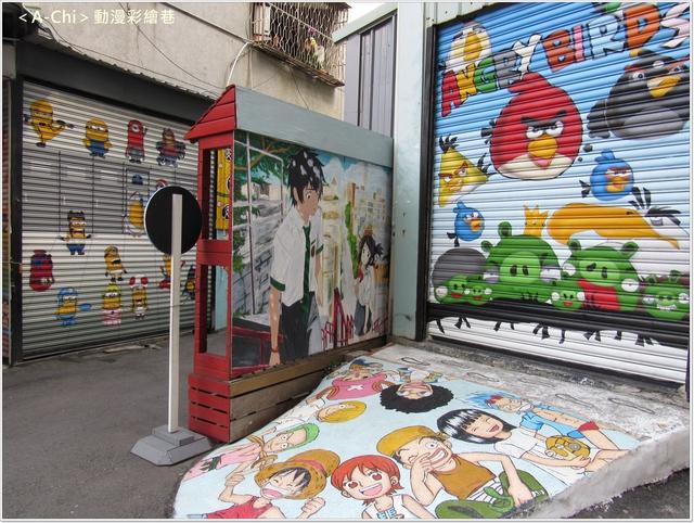 動1.jpg - 【台中。西區】動漫彩繪巷