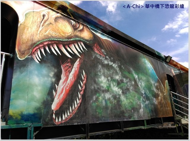 7.jpg - 【新北市】永和 華中橋下恐龍彩繪