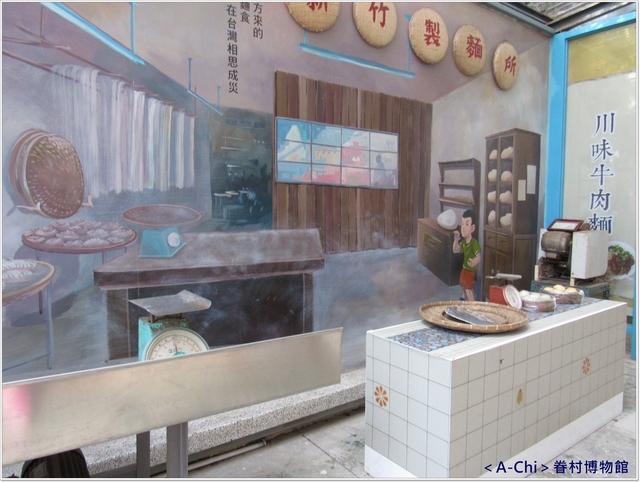 眷8.JPG - 【新竹。】眷村博物館