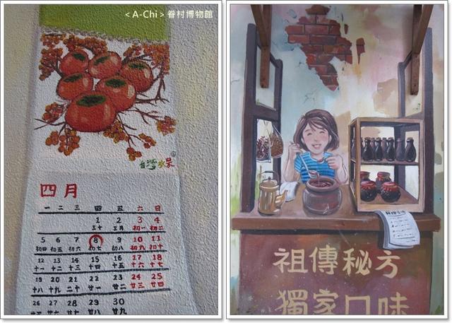 眷10.jpg - 【新竹。】眷村博物館