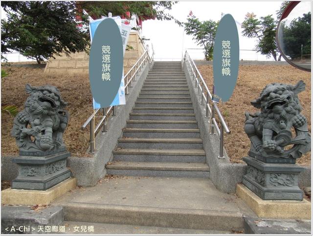 橋23.JPG - 【雲林。北港】天空廊道,女兒橋