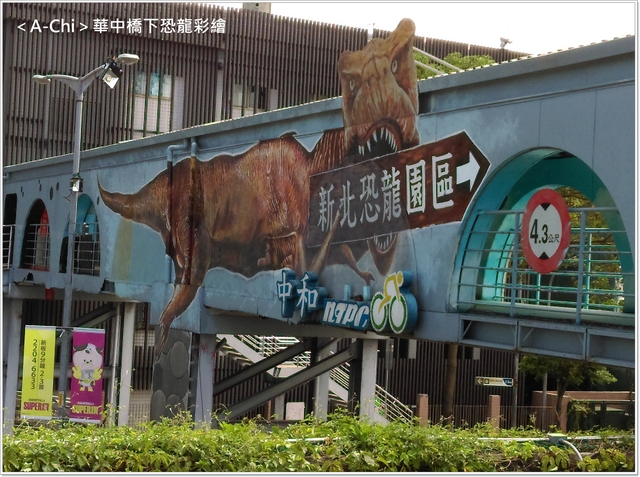 16.jpg - 【新北市】永和 華中橋下恐龍彩繪
