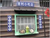 【台中。沙鹿】美仁里彩繪村:小吃店
