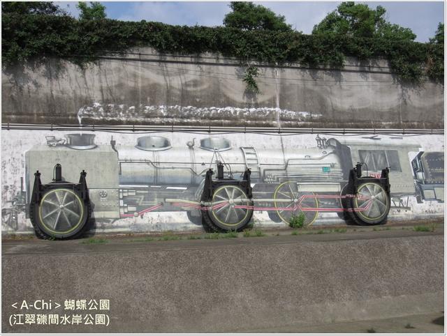 火車頭 - 【新北市】板橋 蝴蝶公園(江翠礫間水岸公園)