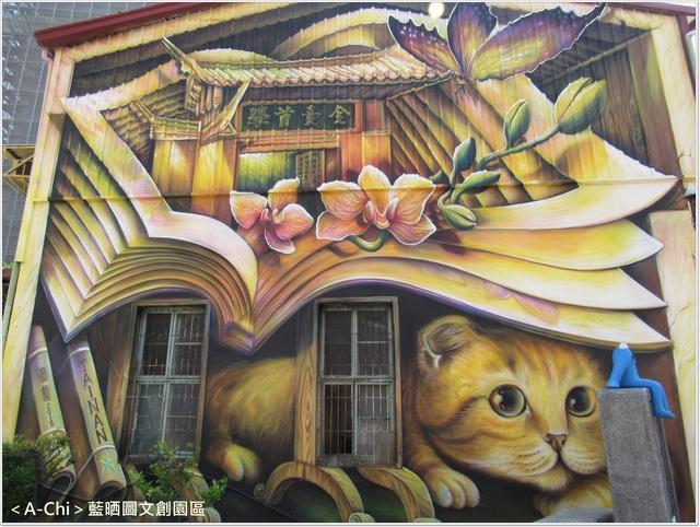 藍3.JPG - 【台南。中西】蝸牛巷,藍晒圖文創園區