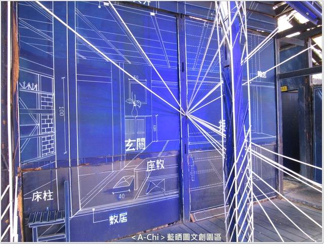 藍9.JPG - 【台南。中西】蝸牛巷,藍晒圖文創園區