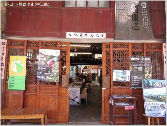 老3.JPG - 【新竹。關西】石店尾藝術長廊彩繪牆,石店尾老街
