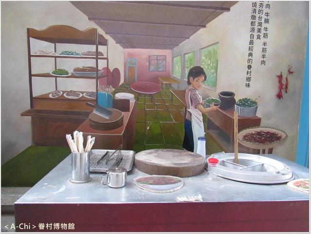 眷11.JPG - 【新竹。】眷村博物館
