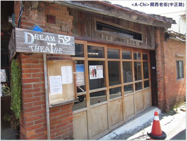 老1.JPG - 【新竹。關西】石店尾藝術長廊彩繪牆,石店尾老街
