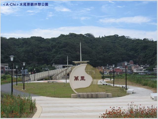 金19.JPG - 【新北。金山】水尾景觀公園,水尾景觀橋