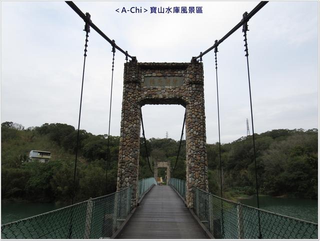 寶7.JPG - 【新竹。寶山】寶山水庫風景區