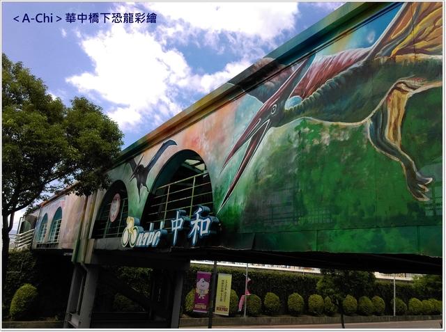 14.jpg - 【新北市】永和 華中橋下恐龍彩繪