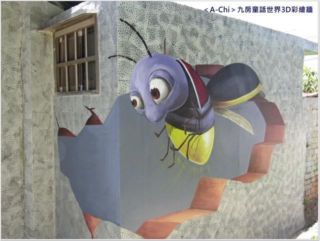 彩6.JPG - 【台中。石岡】九房童話世界3D彩繪