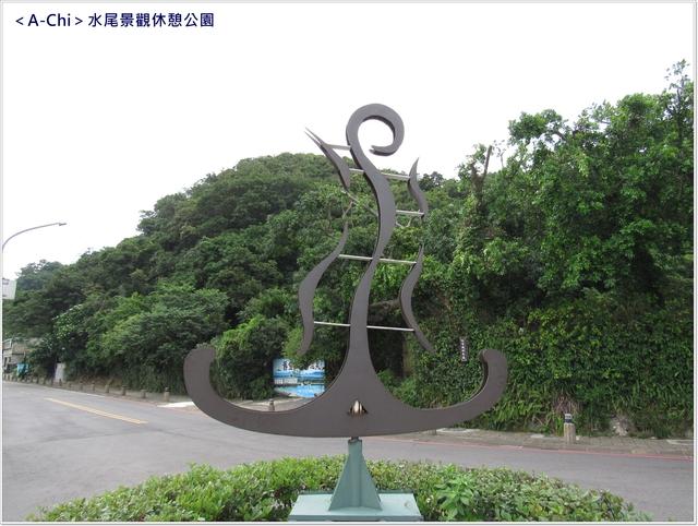 金3.JPG - 【新北。金山】水尾景觀公園,水尾景觀橋